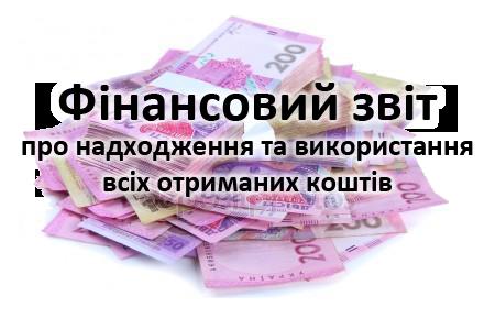 Фінансовий звіт про надходження та використання всіх отриманих коштів
